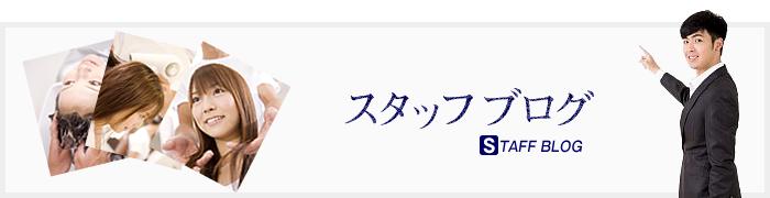 ナゴヤ美容スタッフブログ